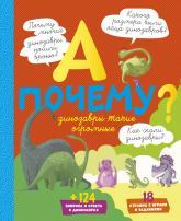 купити: Книга А почему динозавры такие огромные?