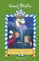 купити: Книга Летние приключения близнецов в школе Сент-Клэр