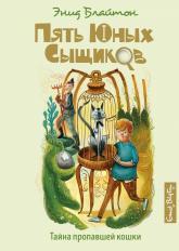 купити: Книга Тайна пропавшей кошки