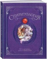 купити: Книга Спиритология. Всё о призраках, духах и привидениях