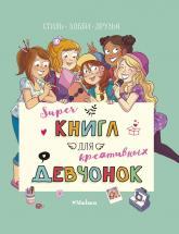 купити: Книга Суперкнига для креативных девчонок