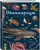 купити: Книга Океанариум