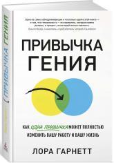 купить: Книга Привычка гения. Как одна привычка может полностью изменить вашу работу и вашу жизнь