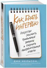 купить: Книга Как брать интервью. Искусство задавать правильные вопросы и получать содержательные ответы