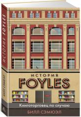 купити: Книга История Foyles. Книготорговец по случаю