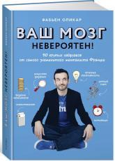 купить: Книга Ваш мозг невероятен! 50 крутых лайфхаков от самого знаменитого менталиста Франции