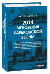 купити: Книга 2014. Мгновения харьковской весны