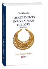 купити: Книга 100 Key Events in Ukrainian History. Second edition