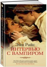купити: Книга Интервью с вампиром
