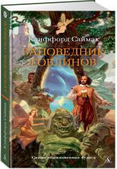 купити: Книга Заповедник гоблинов