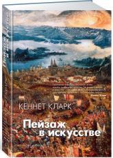 купити: Книга Пейзаж в искусстве
