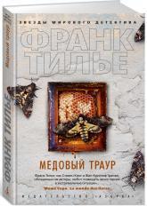 купити: Книга Медовый траур