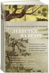 купити: Книга Лепестки на ветру. Японская классическая поэзия VII-ХVI веков