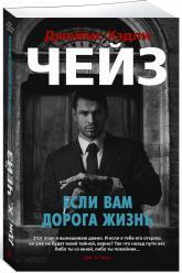 купить: Книга Если вам дорога жизнь