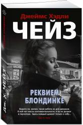 купить: Книга Реквием блондинке