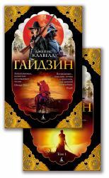 купить: Книга Гайдзин (в 2-х томах) (комплект)