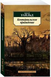 купити: Книга Кентервильское привидение