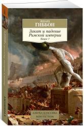 купити: Книга Закат и падение Римской империи. Книга 1
