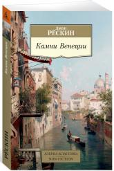 купити: Книга Камни Венеции