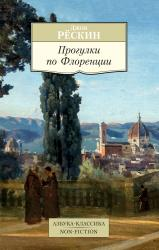 купити: Книга Прогулки по Флоренции