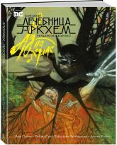 купити: Книга Бэтмен. Лечебница Аркхем. Ад на земле. Издание делюкс