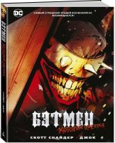 купити: Книга Бэтмен, Который Смеется