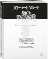 купити: Книга Death Note. Другая тетрадь. Дело о серийных убийствах B.B. в Лос-Анджелесе