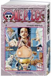 купити: Книга One Piece. Большой куш. Книга 5. Только вперед!