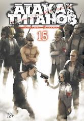 купити: Книга Атака на титанов. Книга 15