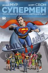 купити: Книга Супермен. Что случилось с Человеком Завтрашнего Дня? (мягк. обл.)