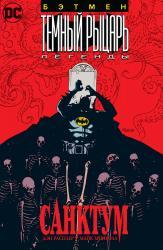 купити: Книга Бэтмен. Темный Рыцарь. Легенды: Санктум