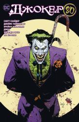 купити: Книга Джокер. 80 лет знаменитому злодею