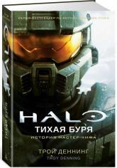 купить: Книга Halo. Тихая буря