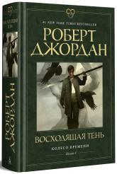 купити: Книга Колесо Времени. Книга 4. Восходящая Тень