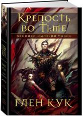 купити: Книга Хроники Империи Ужаса. Крепость во Тьме