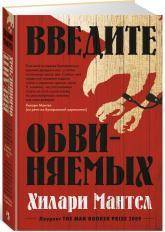 купить: Книга Введите обвиняемых