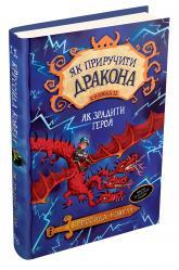 купити: Книга Як зрадити драконського героя. Книжка 11