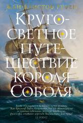 купить: Книга Кругосветное путешествие короля Соболя