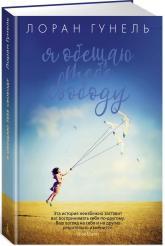 купити: Книга Я обещаю тебе свободу