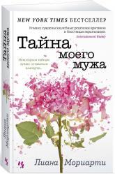 купить: Книга Тайна моего мужа