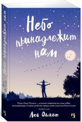 купить: Книга Небо принадлежит нам