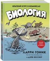 купити: Книга Биология. Краткий курс в комиксах