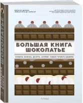 купити: Книга Большая книга шоколатье: Конфеты, выпечка, десерты, антреме. Учимся готовить шедевры