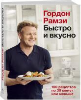 купити: Книга Быстро и вкусно. 100 рецептов по 30 минут или меньше