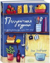 купити: Книга Полуночная курица (и другие рецепты, ради которых стоит жить)
