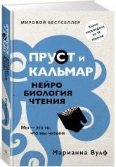 купити: Книга Пруст и кальмар. Нейробиология чтения
