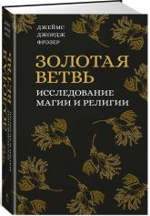 купити: Книга Золотая ветвь. Исследование магии и религии