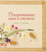 купить: Книга Декоративные швы и стежки. Более 145 техник