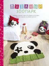 купить: Книга Вязаный зоопарк: Коврики, подушки, сумки для игрушек, аксессуары. Более 20 моделей для вязания крючк