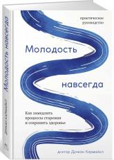 купить: Книга Молодость навсегда. Как замедлить процессы старения и сохранить здоровье